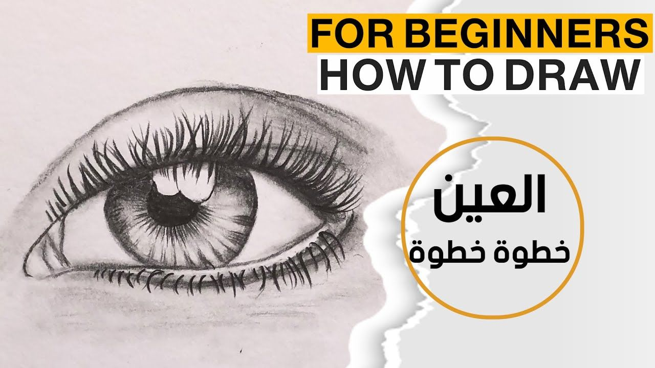 خطوات رسم العين بالرصاص للمبتدئين تعليم الرسم Drawings Draw