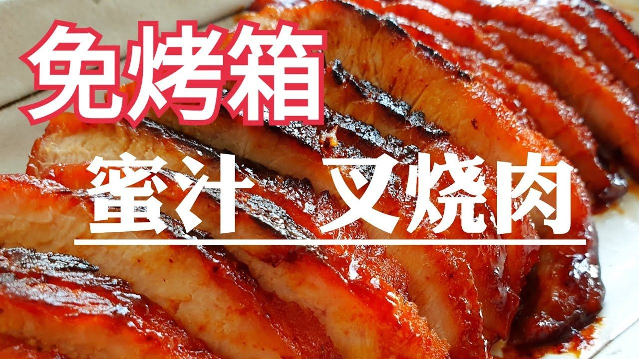 蜜汁叉烧肉 免烤箱版本 How To Make Honey Char Siu Without Oven