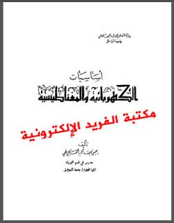 كتاب أساسيات الكهربائية والمغناطيسية Pdf برابط مباشر Pdf Electricity