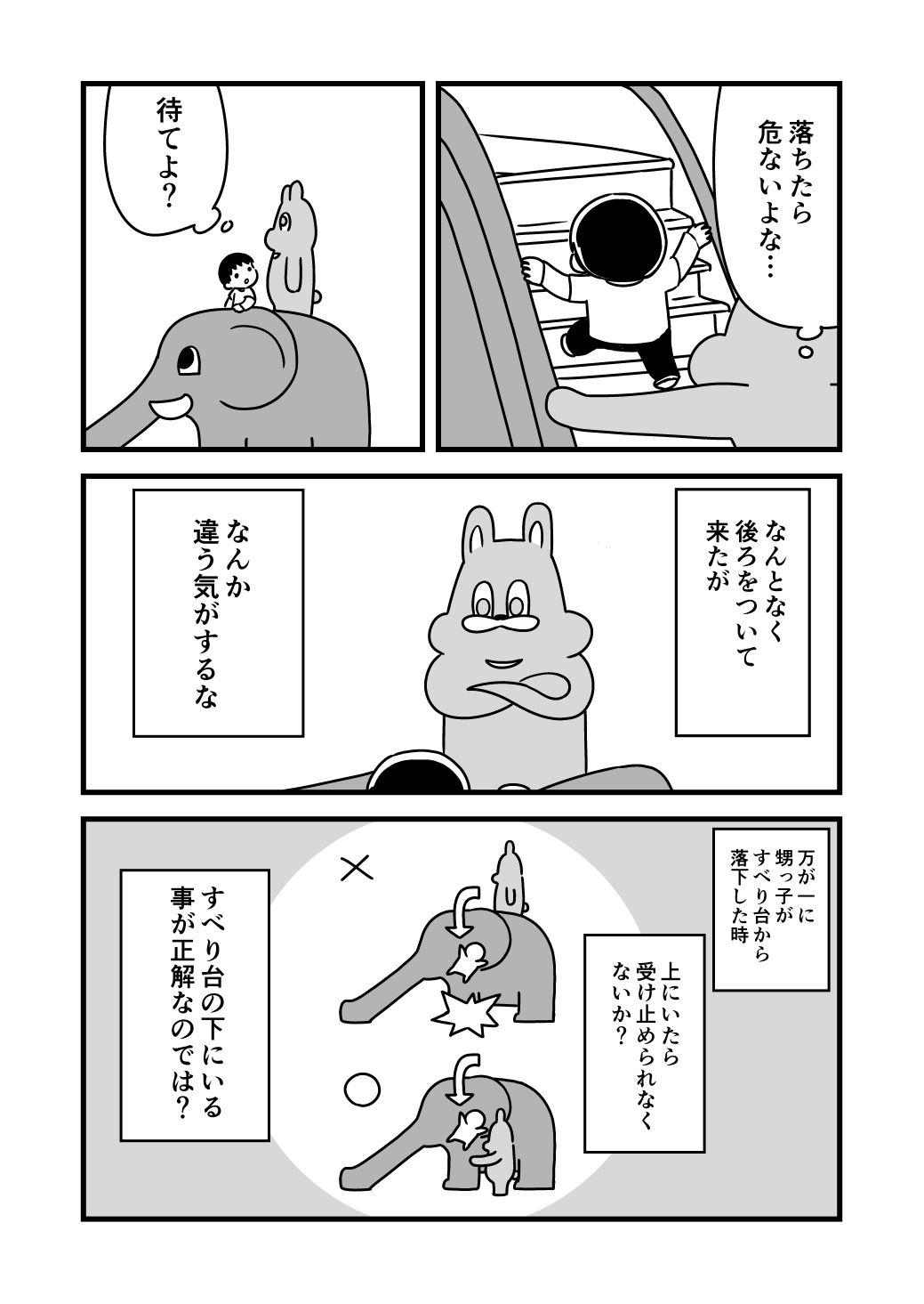 ふぁっ熊 On Twitter Fictional Characters Comics Make It Yourself