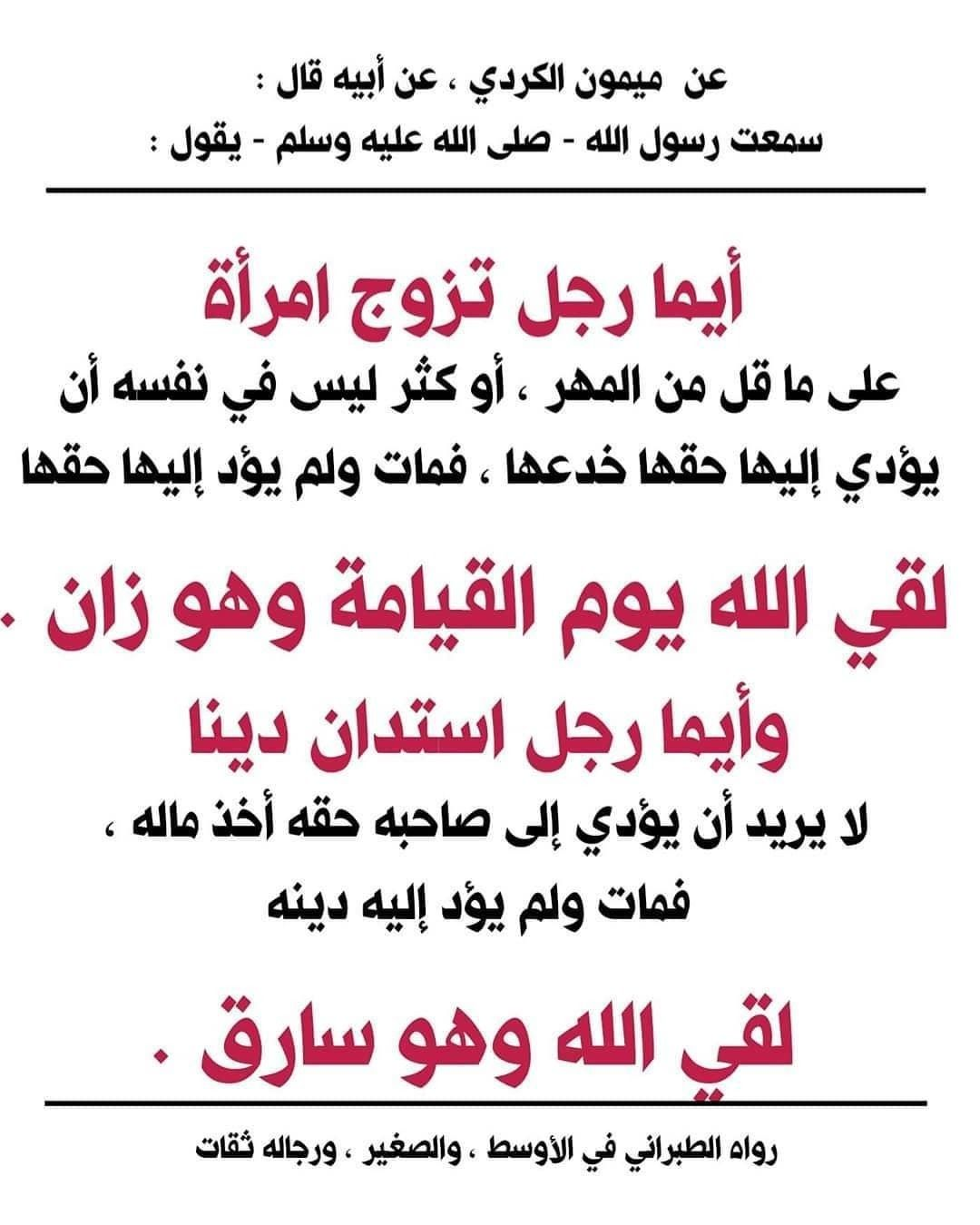 Pin By عبق الورد On أحاديث نبوية ١ Islamic Quotes Quran Quotes Islamic Quotes