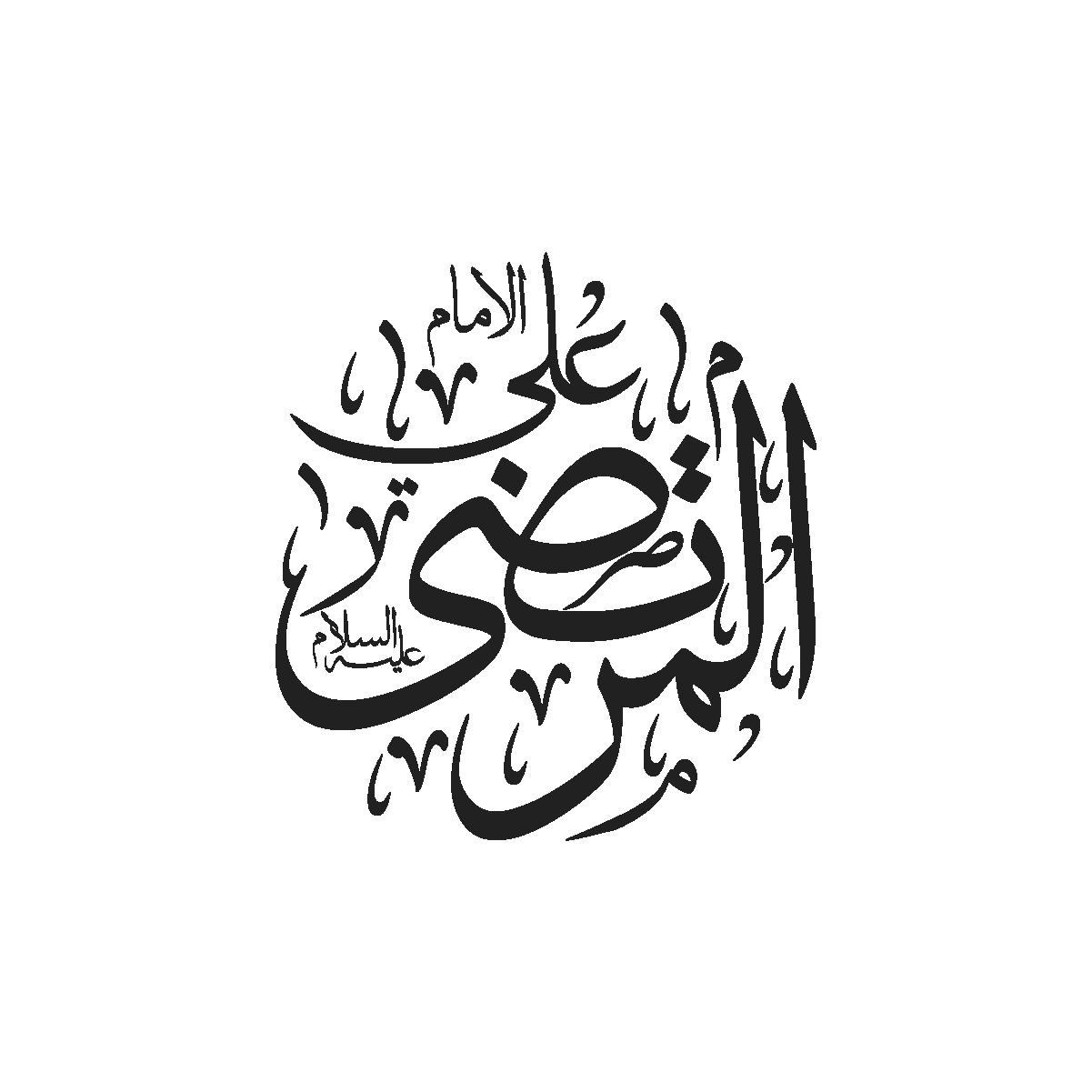 flatdesign logo color png imams black whiteislamic