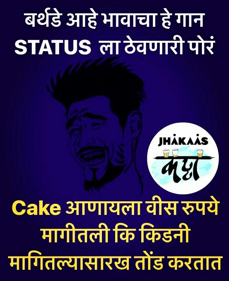 Pin by appa jadhav on Marathi dhamal Funny quotes, Happy