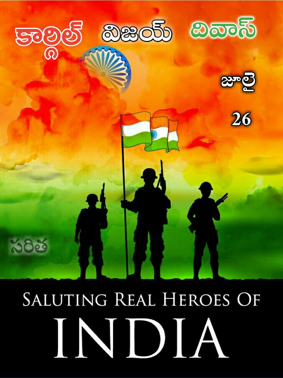 Indian Army Image By 917013083804 Army Day Army Drawing Independence Day Drawing