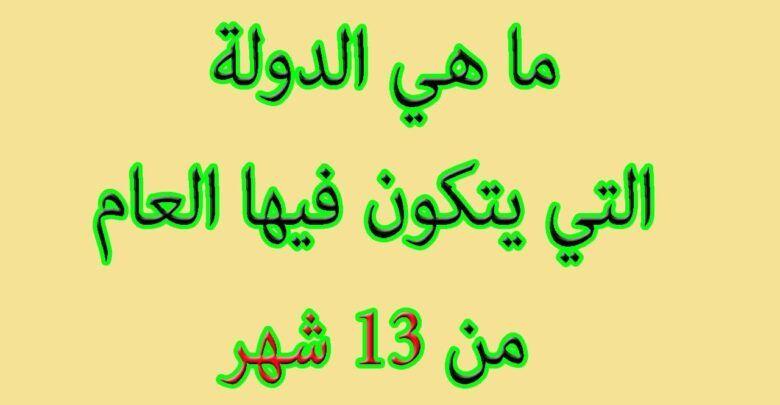 مسابقات ثقافية عامة سؤال جواب من الصعب حلها Arabic Calligraphy Calligraphy