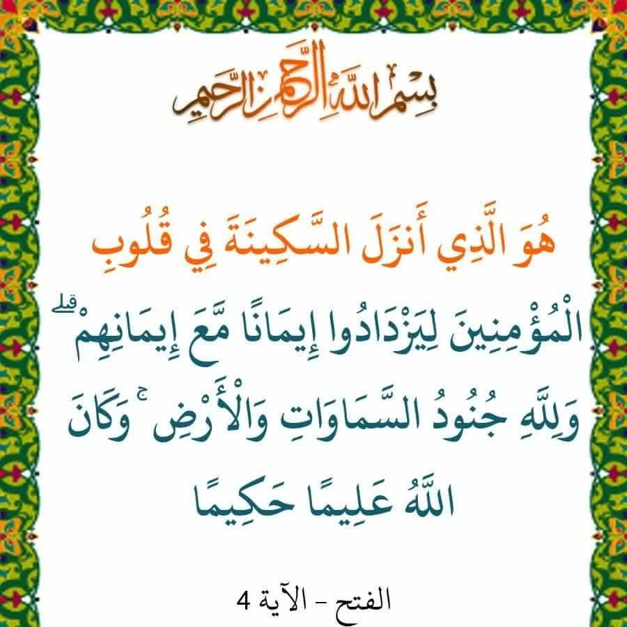 ٤ الفتح Arabic Calligraphy Calligraphy