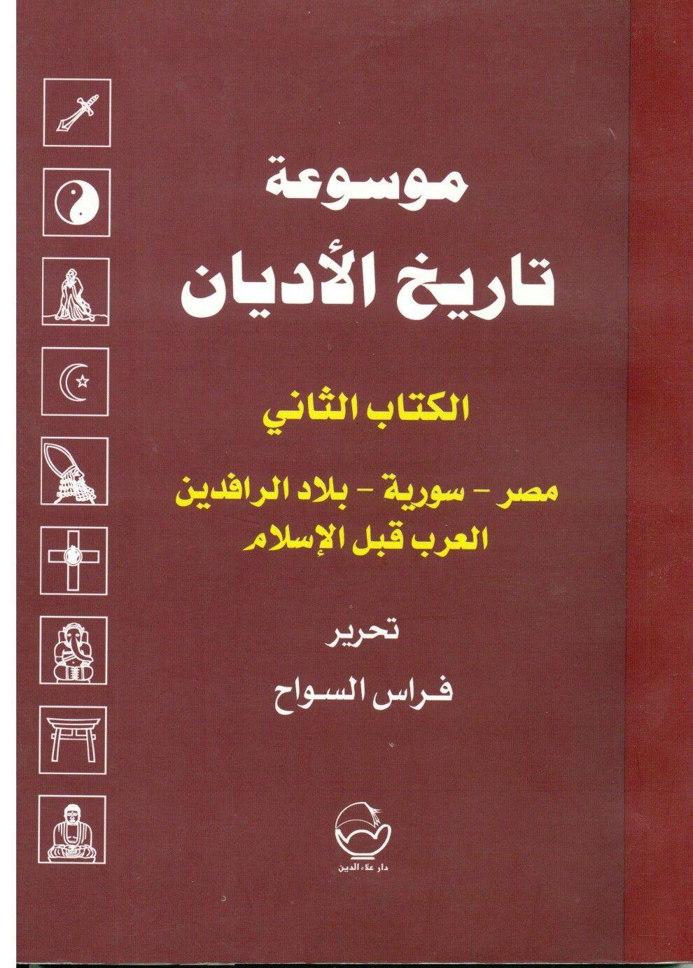 Pin By Abdellah Maliki On Bons Livres Arabic Books Books Book Worth Reading