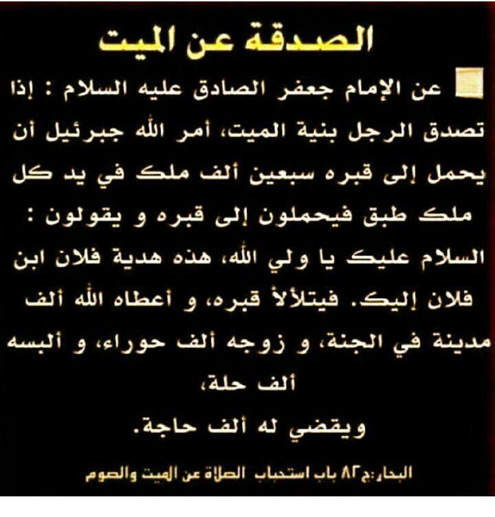Imam Jaffar El Sadek A S Beautiful Arabic Words Ali Quotes Socrates Quotes