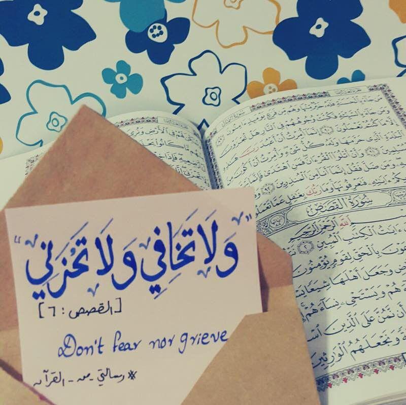 وكأنها رسالة لي من رب العالمين خصيصا في هذا الصباح كم كنت بحاجتها اللهم أعني علی تحمل ما أصابني يااا Islamic Quotes Islamic Quotes Quran Beautiful Quran Quotes