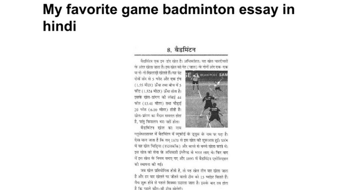 Computer History Essay Essay My Favourite Sport Tennis  Opinion Of Experts Jane Eyre Essay Thesis also Antigone Essay Prompts Essay My Favourite Sport Tennis  Opinion Of Experts  Good Place  Correct My Essay