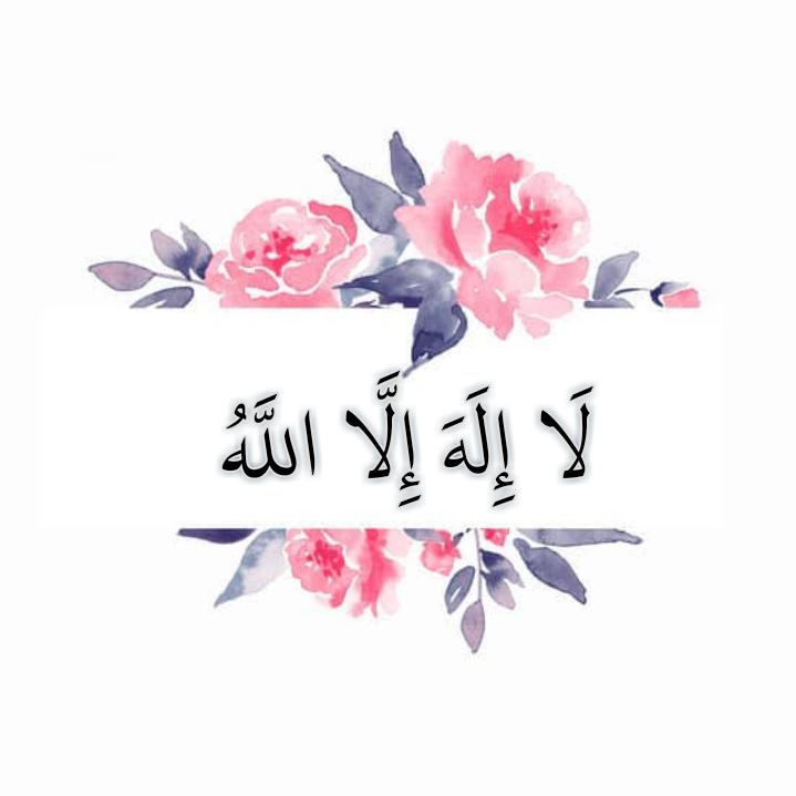 ل ا إ ل ه إ ل ا الل ه Discovered By لا إله إلا الله Quran Quotes Love Quran Wallpaper Beautiful Islamic Quotes