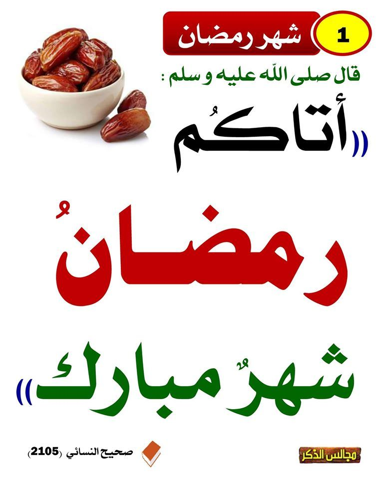Pin By Nisma Nina On الد ين الق ي م In 2020 Hadith Arabic Calligraphy Islam