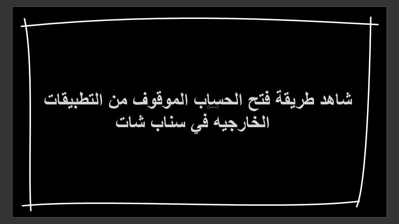 شاهد طريقة فتح الحساب الموقوف بسبب التطبيقات الخارجيه في سناب شات Thir Calligraphy Places To Visit Arabic Calligraphy