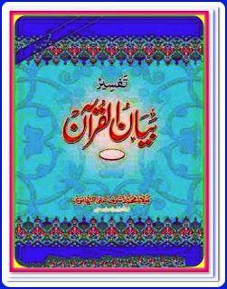 Tafseer e Bayan ul Quran By Maulana Ashraf Ali Thanvi ...