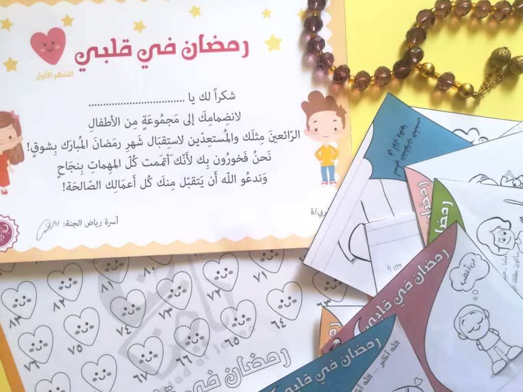 وأخييرا برنامج رمضان في قلبي لتهيئة الطفل لاستقبال شهر رمضان المبارك رجاء مشاركة ه Muslim Kids Activities Activities For Kids Muslim Kids