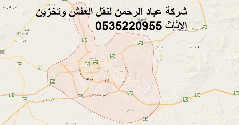 ارخص شركات نقل العفش بمكة مقدم من شركة عباد الرحمن المتخصصة والاولى فى المملكة لنقل وتخزين الاثاث المنزلى والمكتبى Makkah Map Map Screenshot