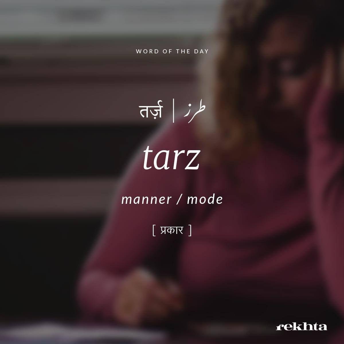 word #translate #mean #rekhta | urdu | Urdu words with