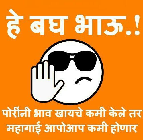 Funny Whatsapp Status In Marathi Font Language For Facebook Funny Whatsapp Status Marathi Status Love Status