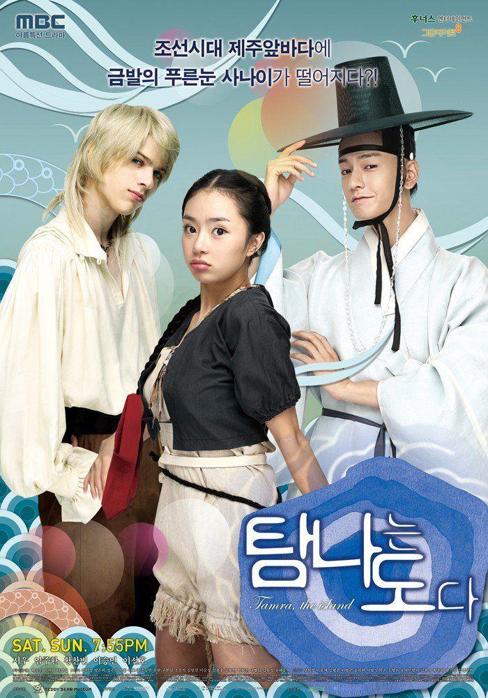 Tamra, the Island (탐나는도다) 2009. Cast Seo Woo (서우), Im