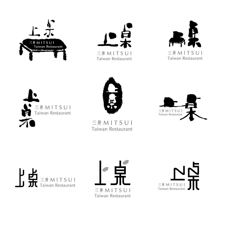 MITSUITaiwaness cuisinelogoproposal 三景餐飲集團上桌標誌提案