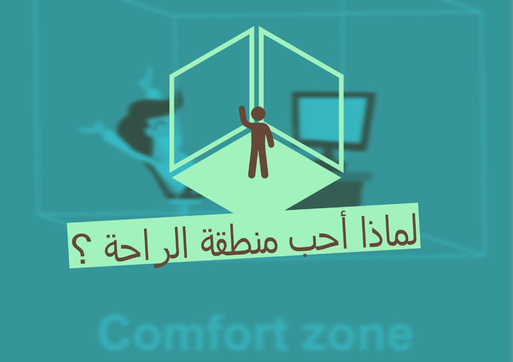 لماذا أحب منطقة الراحة ما وراء المادة Metaphysical Arabia Comfort Zone Wind Turbine Comfort