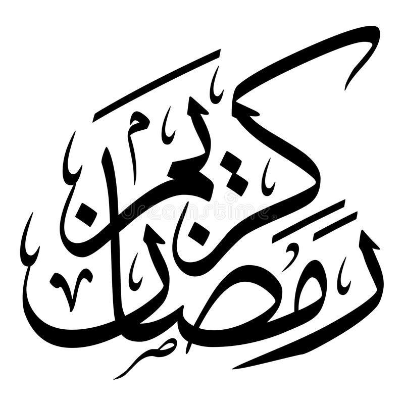 Ramadan Kareem Arabic Calligraphy Of Ramadan Kareem Beautiful Islamic Callig Affiliate Ramadan Kareem Beauti Ramadan Kareem Ramadan Ramadan Images