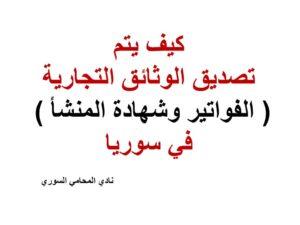 كيف يتم تصديق الوثائق التجارية الفواتير وشهادة المنشأ في سوريا Calligraphy Arabic Calligraphy