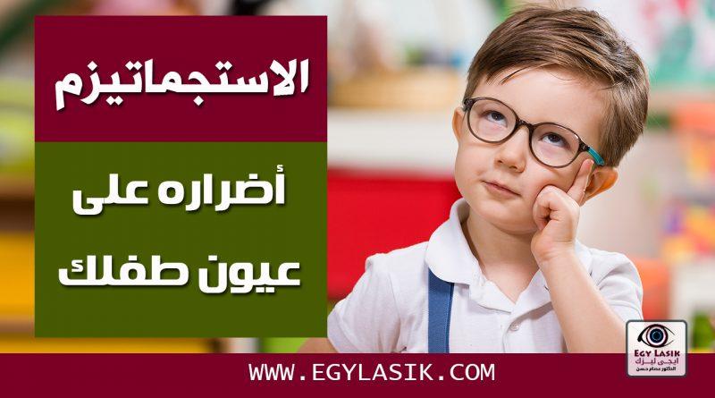 الاستجماتيزم تعرف على الأضرار التى يسببها لعين طفلك وكيف يمكن تجنبها Egylasik Lasik Astigmatism Visions