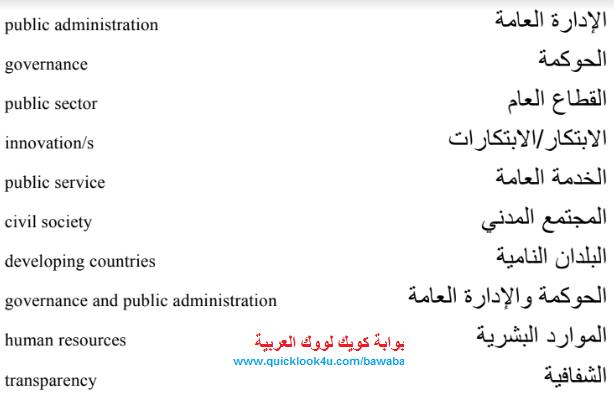 تحميل ترجمة مصطلحات الامم المتحدة فى الادارة والحوكمة بوابة كويك لووك العربية Math Math Equations