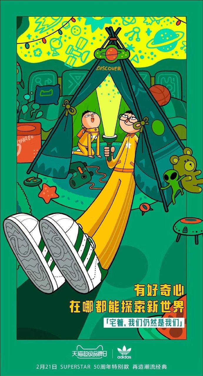 Adidas天猫超级品牌日 易烊千玺邀你入队 解锁超级鞋墙 Art Poster Design Cartoon Illustration Illustration Design