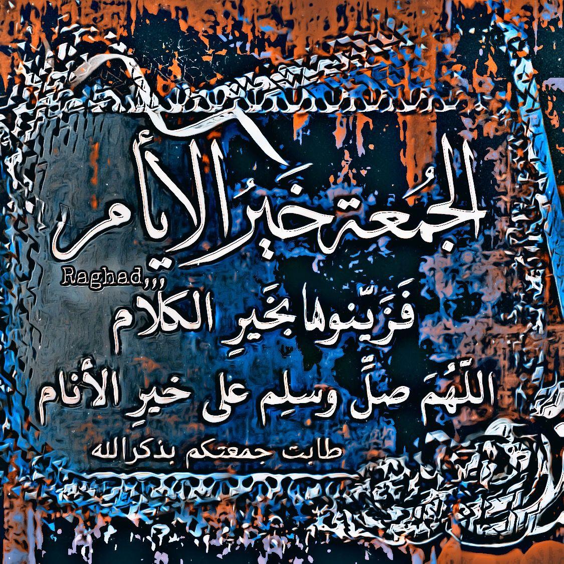جمعة طيبة وسعيدة مقبولة الدعوات مرفوعة الدرجات مختومة بالرحمة والمغفرة والعفو والعافية بإذن الله Chalkboard Quote Art Art Quotes Islamic Pictures