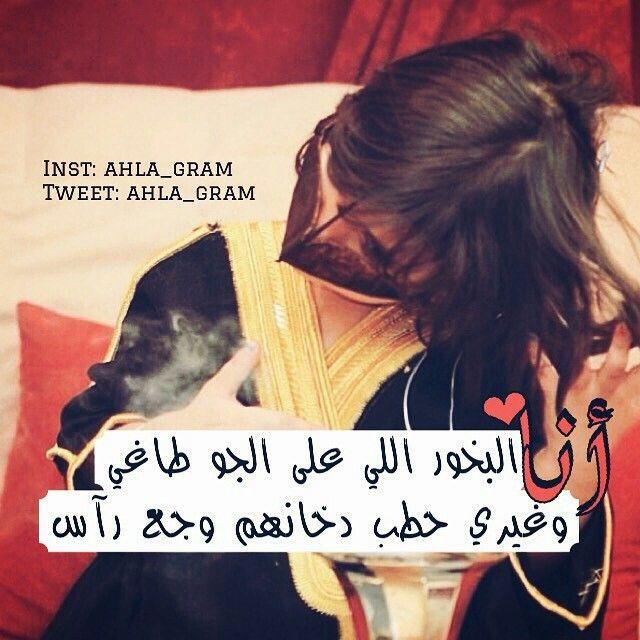 انا البخور اللي Arabic Quotes Anime Scenery Words