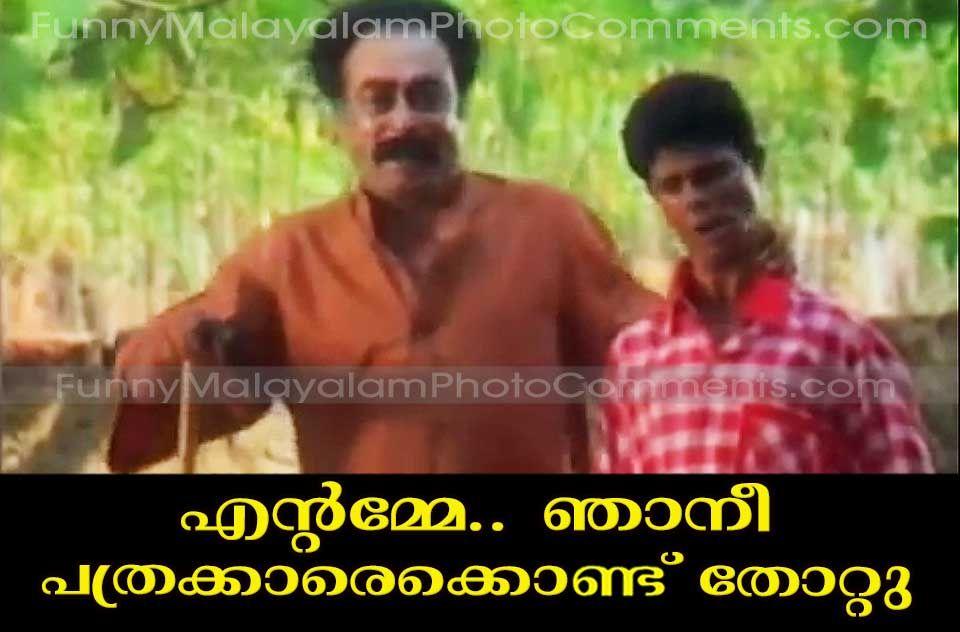 Janardhanan Mannar Mathai Speaking Malayalam Comedy Photo