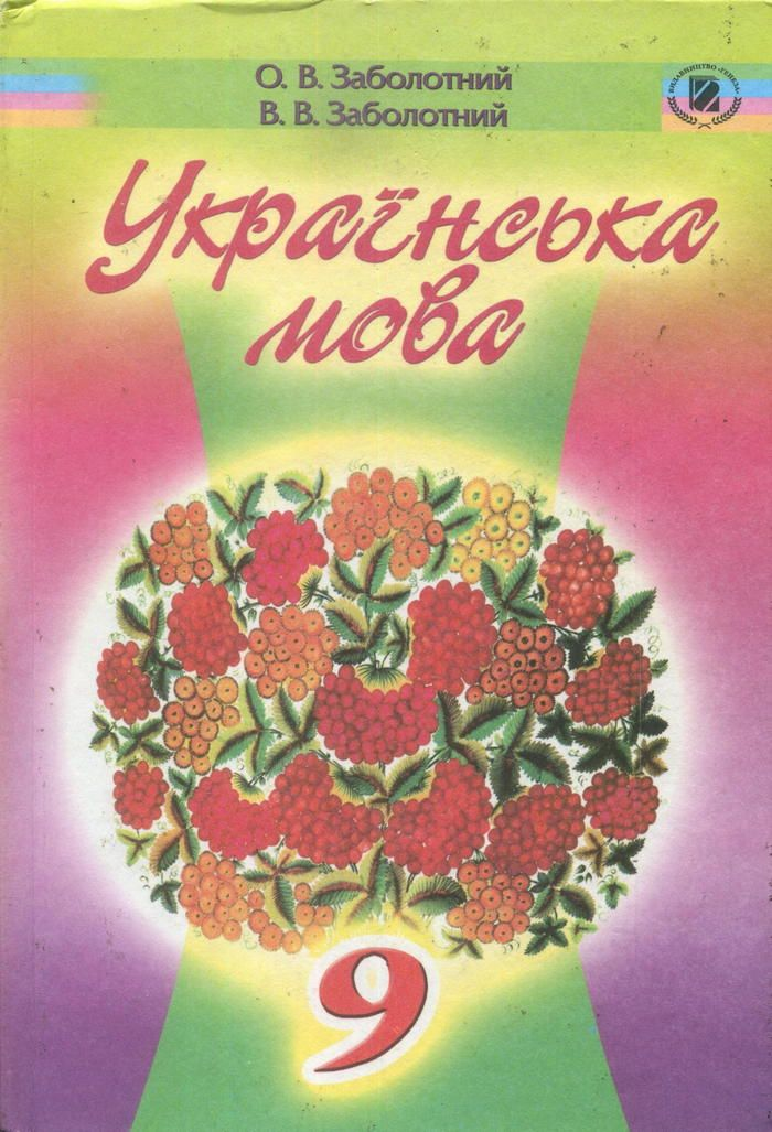 Списать гдз по украинскому класс