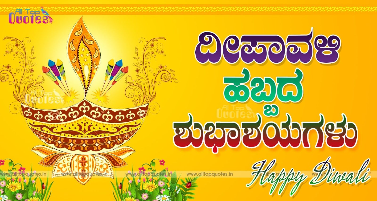 Happy diwali 28deepavali29 kannada quotes and greetings hd happy diwali kannada greetings and quotes online kristyandbryce Gallery