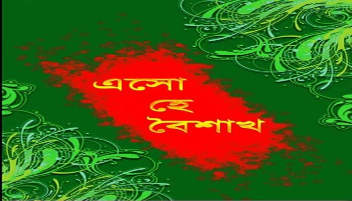 Shuvo Noboborsho SMS 1424 Bangladesh in 2019