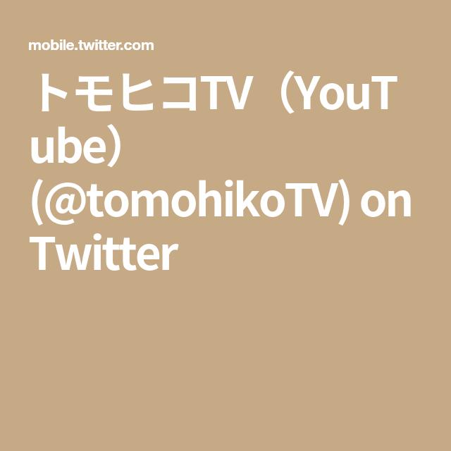 Youtube トモヒコ