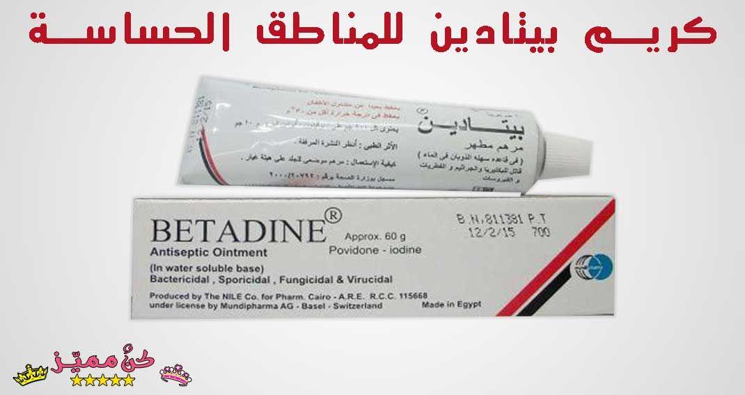 بيتادين كريم لتبييض المنطقة الحساسة كريم بيتادين للمنطقة الحساسة Betadine Cream For Sensitive Area يزيل ا Antiseptic Ointment Ointment Antiseptic