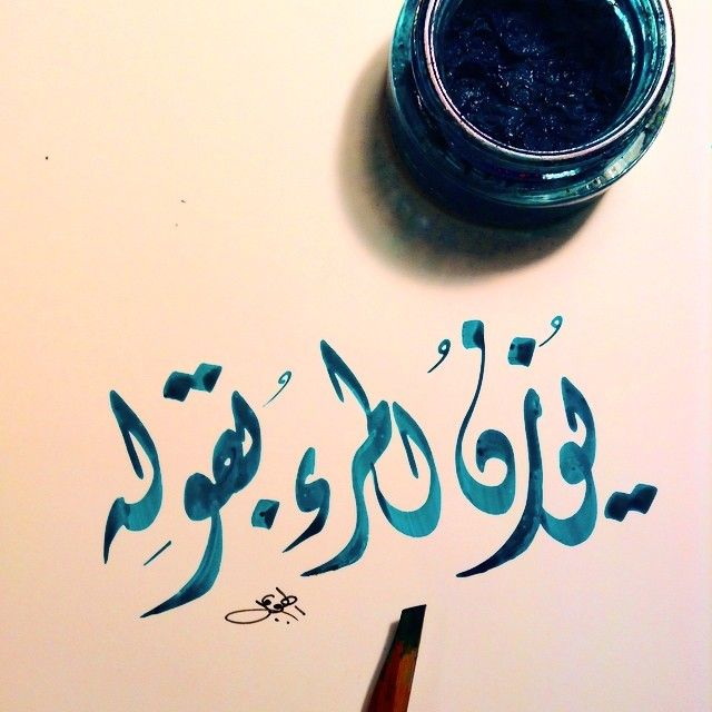 Art Alhowaymel Artalhowaymel Instagram Profile Word Drawings Beautiful Arabic Words Islamic Calligraphy Painting