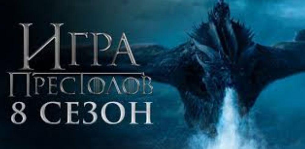 Igra Prestolov 8 Sezon 1 Seriya 1080 Lostfilm Smotret Igra Prestolov Sezony Igry