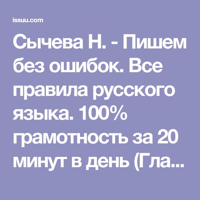 Sycheva N Pishem Bez Oshibok Vse Pravila Russkogo Yazyka 100 Gramotnost Za 20 Minut V