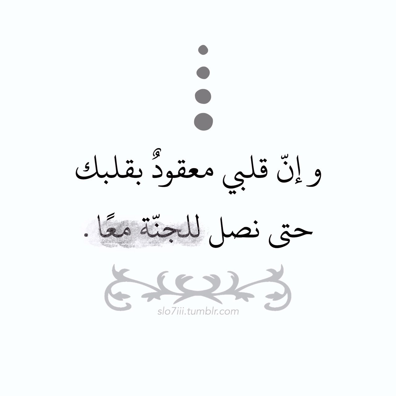 Dont Worry Be Happy Arabic Love Quotes Friends Quotes Happy Life Quotes