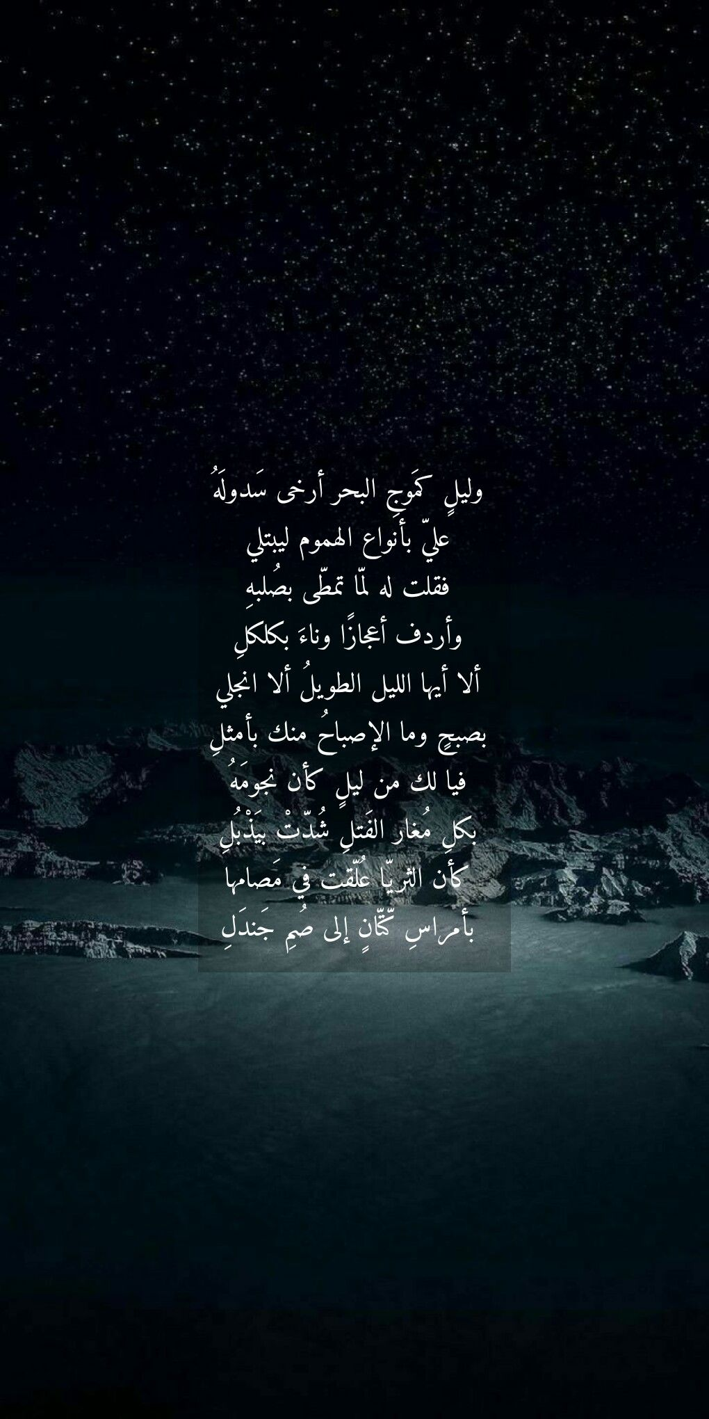 Pin By سامي سامسونج On أدب Poems Lockscreen