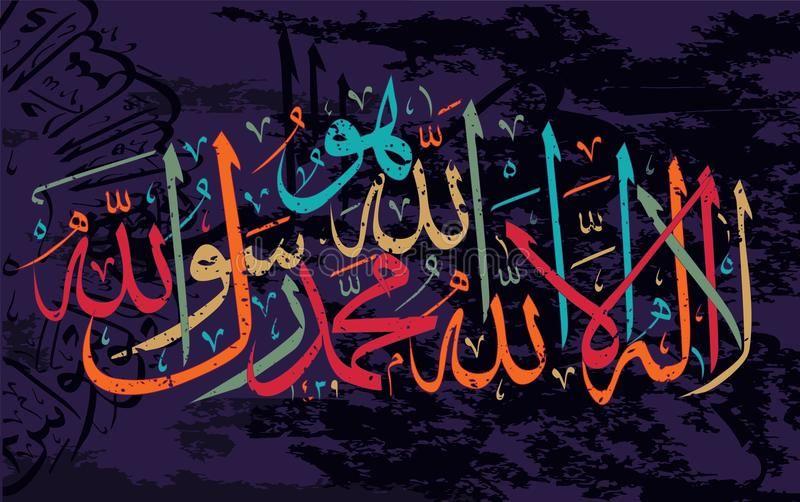 La Ilaha Illallah Muhammadur Rasulullah For The Design Of Islamic Holidays Stock Illustration Islamic Calligraphy Islamic Holidays Islamic Paintings