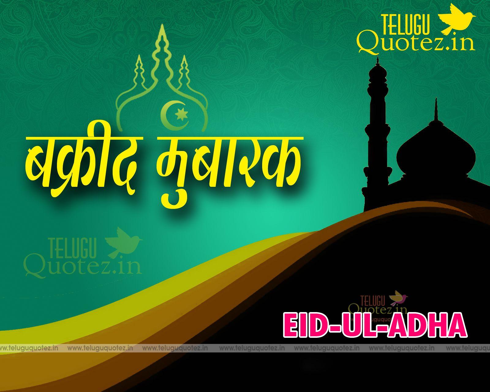 Happy Bakrid Quotes In Hindi Language For Facebook Teluguquotezin