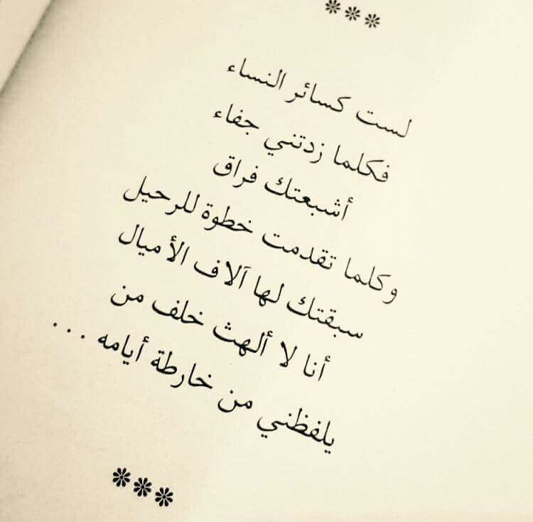 Pin By Gharib Makld On كلمات لها معنى Arabic Love Quotes Life Quotes Quotations