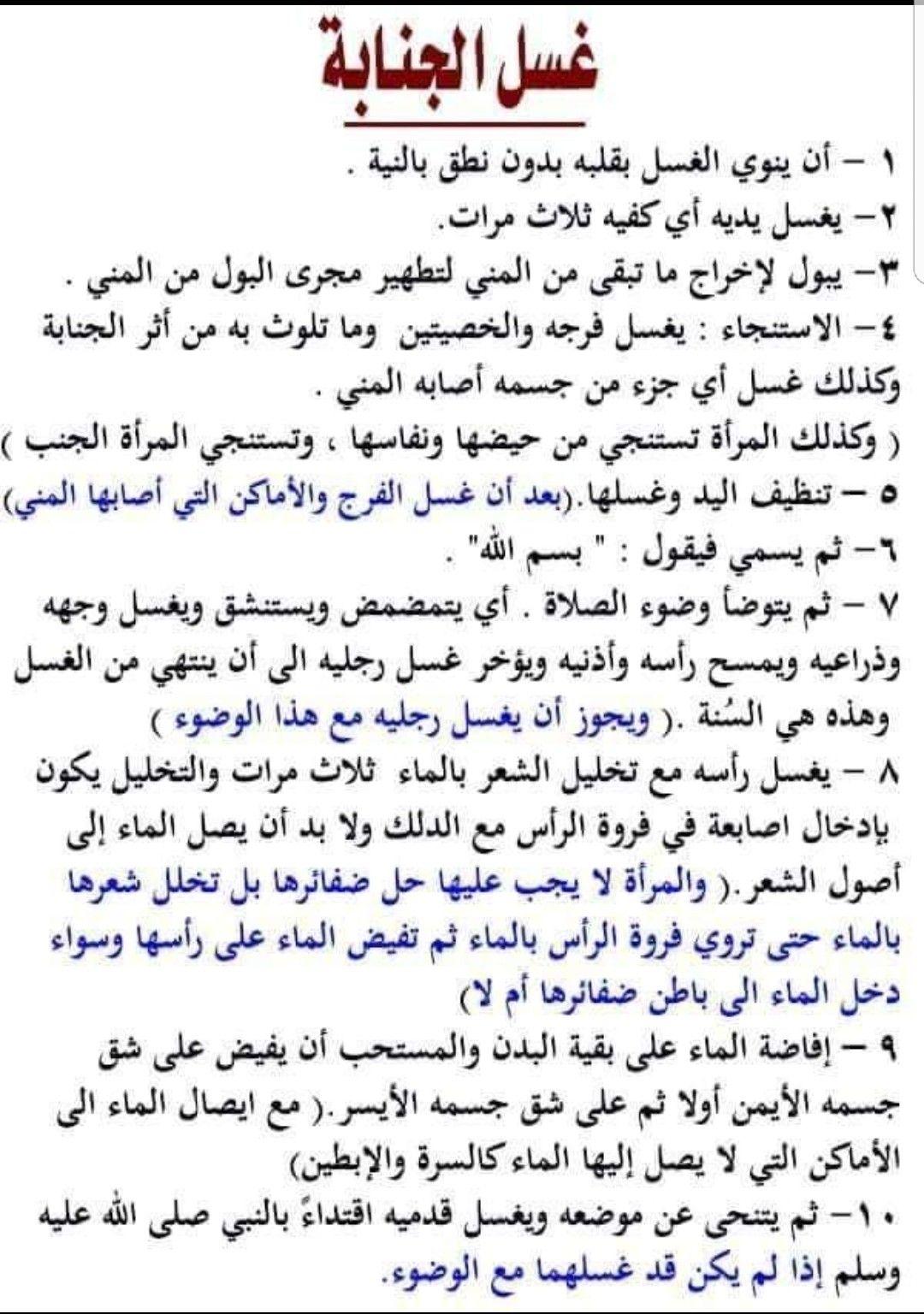 Pin By Yns Rym On Beauty Islam Facts Islam Beliefs Learn Islam