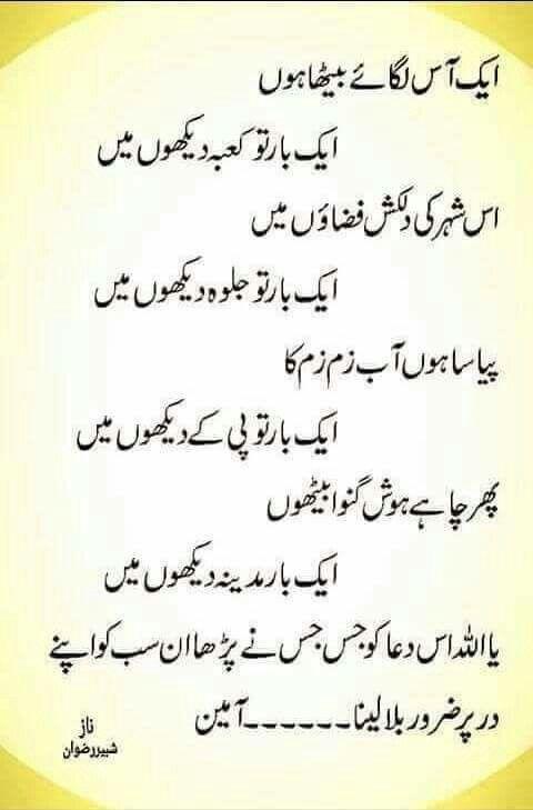 Quran Ki Fazilat Poetry - Gambar Islami
