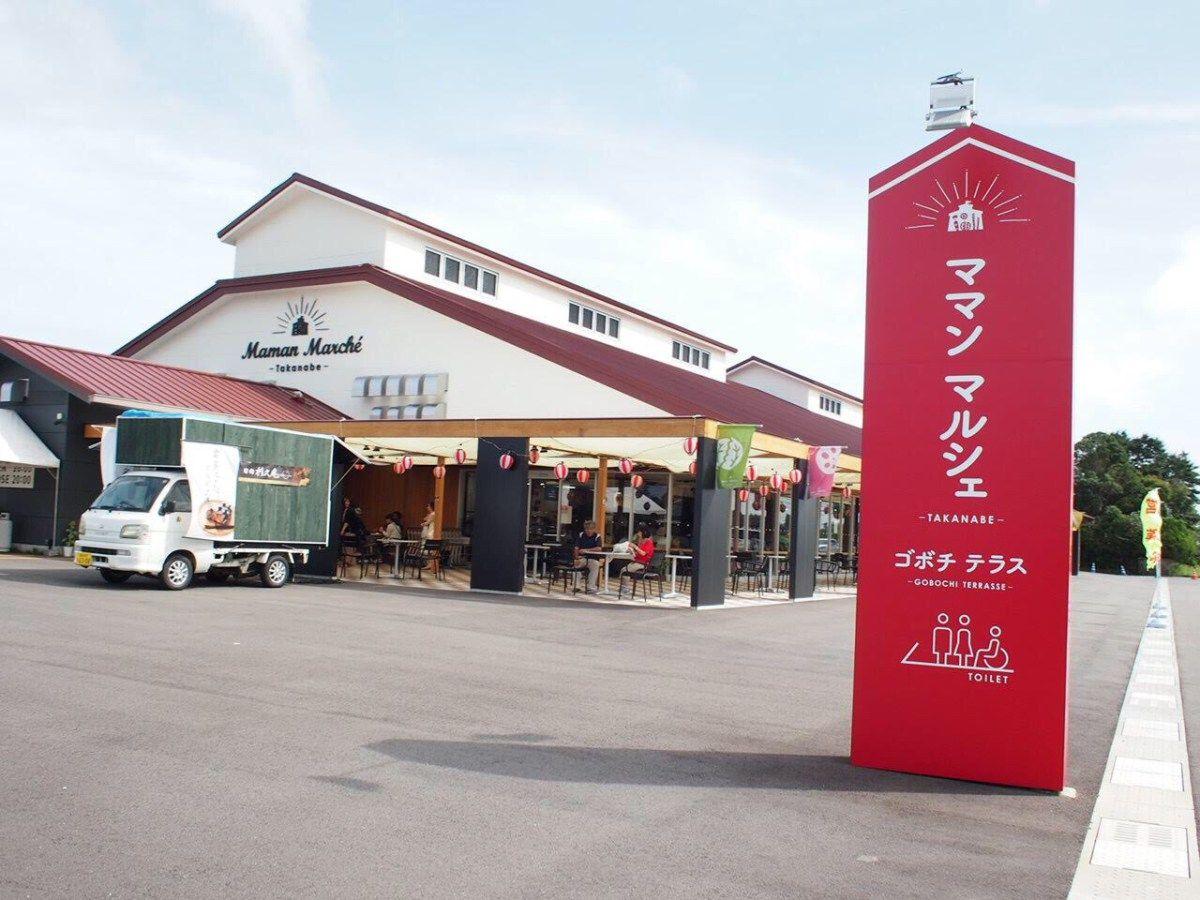 ママンマルシェ 高鍋町 高鍋 町 お惣菜