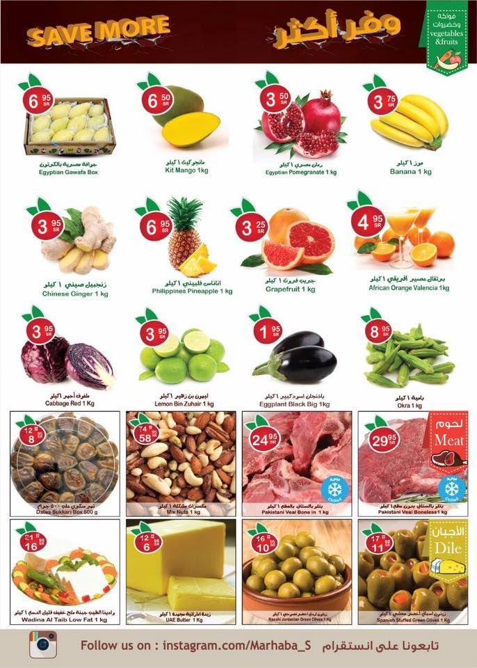 عروض مرحبا اليوم جدة 16 صفر 1438 Mango Vegetables Fruit